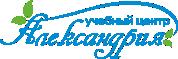 Учебный центр Александрия в Оренбурге
